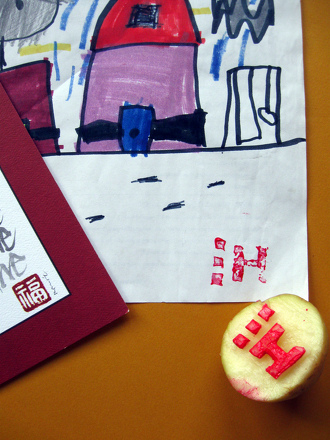 "Fourth Grade Arts & Crafts Activities: Discover Chinese Tradition: Create a Unique ""Chop"""