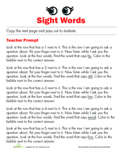 Sight Word Quiz