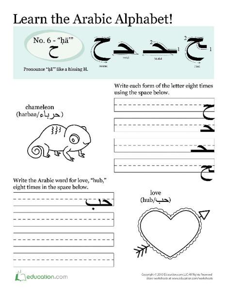 Third Grade Foreign language Worksheets: Arabic Alphabet: Ḥā'