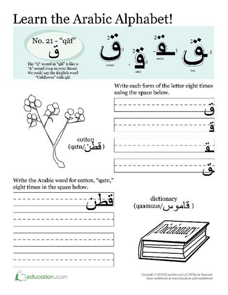 Third Grade Foreign language Worksheets: Arabic Alphabet: Qāf