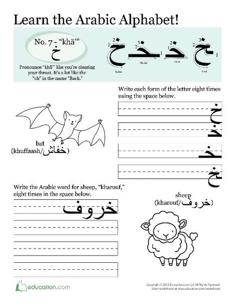 Third Grade Foreign language Worksheets: Arabic Alphabet: Khā'