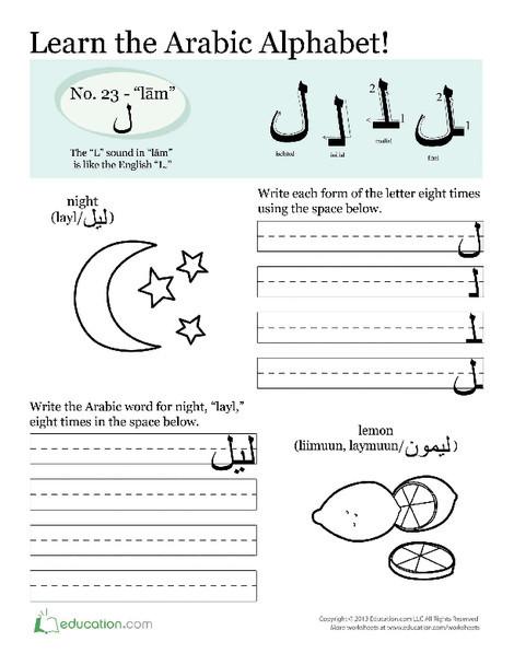 Third Grade Foreign language Worksheets: Arabic Alphabet: Lām