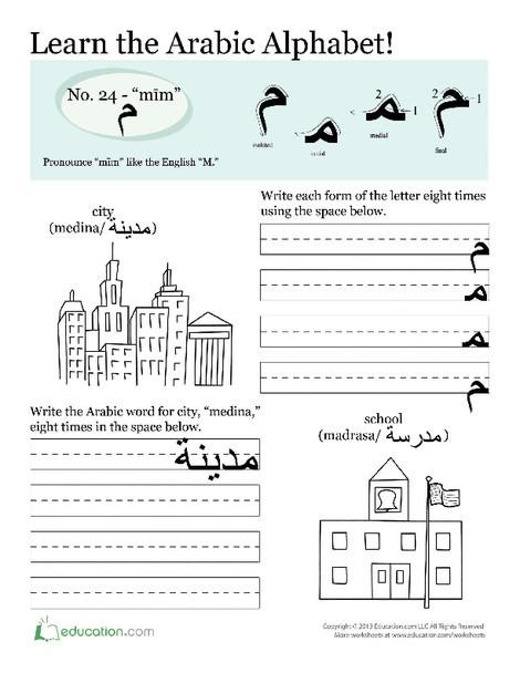 Third Grade Foreign language Worksheets: Arabic Alphabet: Mīm