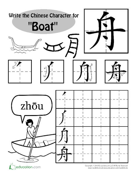 "First Grade Foreign language Worksheets: Write Chinese Characters: ""Boat"""