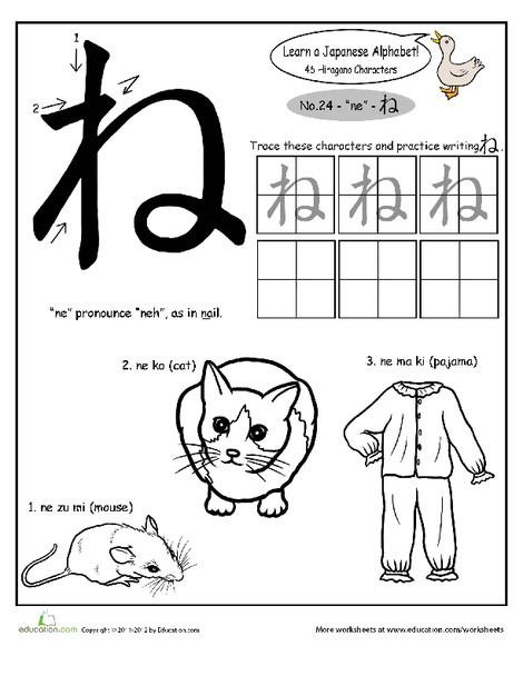 """Kindergarten Foreign language Worksheets: Hiragana Alphabet: """"ne"""""""