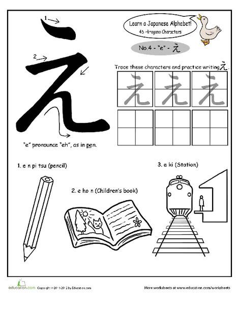 "Kindergarten Foreign language Worksheets: Hiragana Alphabet: ""eh"""