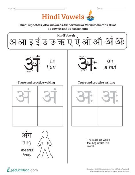 Preschool Foreign language Worksheets: An Introduction to Hindi Vowels: An, Ah