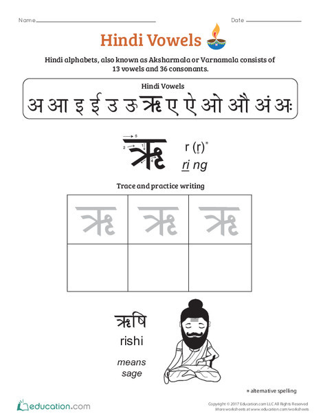 Preschool Foreign language Worksheets: An Introduction to Hindi Vowels: R