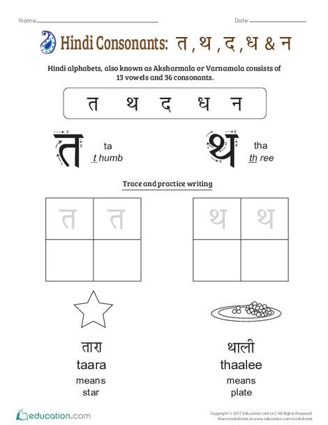 Preschool Foreign language Worksheets: An Introduction to Hindi Consonants: Ta, Tha, Da, Dha, Na