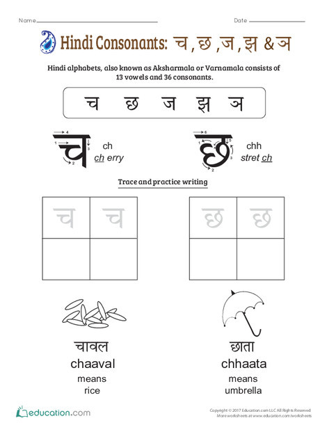 Preschool Foreign language Worksheets: An Introduction to Hindi Consonants: Ch, Chh, Ja, Jha, and Nja