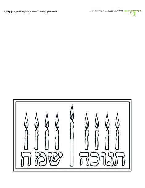 Second Grade Holidays Worksheets: Make a Holiday Card: Happy Chanukah in Hebrew
